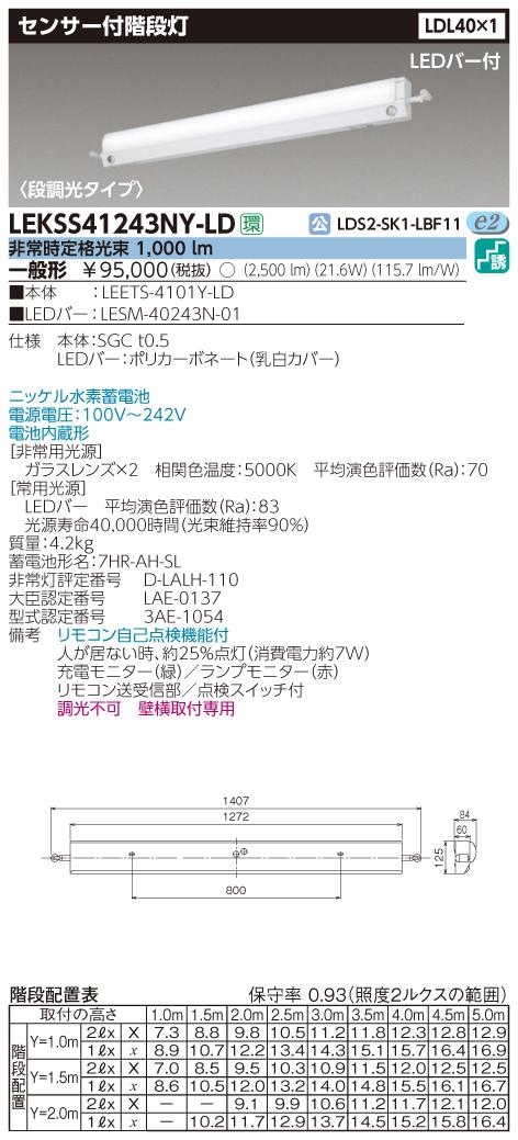 LED 東芝 (TOSHIBA) LEKSS41243NY-LD LED非常用照明器具 階段灯 一般形 (LEKSS41243NYLD)