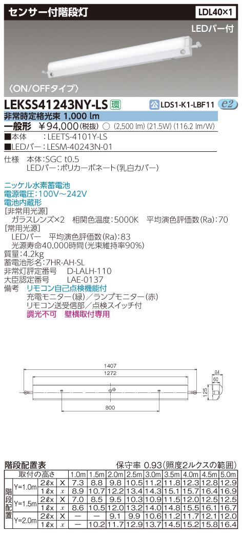 LED 東芝 (TOSHIBA) LEKSS41243NY-LS LED非常用照明器具 階段灯 一般形 非調光 (LEKSS41243NYLS)