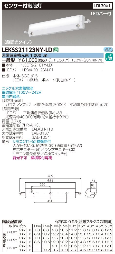 LED 東芝 (TOSHIBA) LEKSS21123NY-LD LED非常用照明器具 階段灯 一般形 (LEKSS21123NYLD)