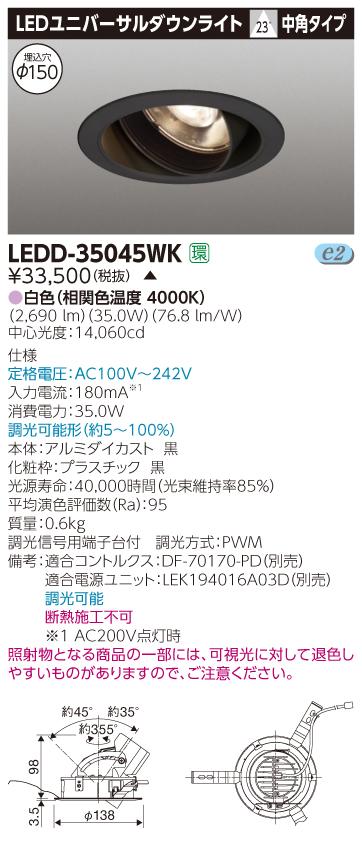 LED 東芝 (TOSHIBA) LEDD-35045WK (LEDD35045WK) ユニバーサルDL3500黒塗Φ150
