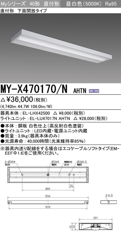 三菱 MY-X470170/N AHTN LEDベースライト直付形 下面開放タイプ昼白色(6900lm)FHF32形x2灯 高出力相当固定出力 高演色タイプ 『MYX470170NAHTN』