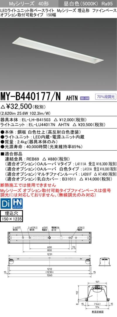 三菱 MY-B440177/N AHTN埋込形 オプション取付可能タイプ ファインベース 150幅昼白色(4000lm)FLR40形x2灯 節電タイプ固定出力 高演色タイプ 『MYB440177NAHTN』