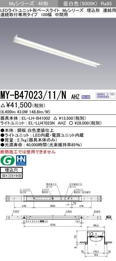 三菱 MY-B47023/11/N AHZ LEDベースライト 連結用 埋込形 連続取付専用タイプ 100幅 中間用 昼白色(6900lm)FHF32形x2灯 高出力相当連続調光『MYB4702311NAHTZN』
