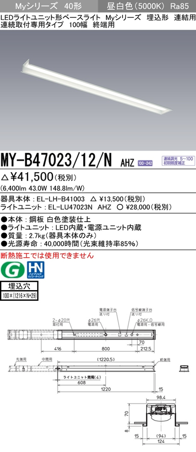 三菱 MY-B47023/12/N AHZ LEDベースライト 連結用 埋込形 連続取付専用タイプ 100幅 終端用 昼白色(6900lm)FHF32形x2灯 高出力相当連続調光『MYB4702312NAHTZN』