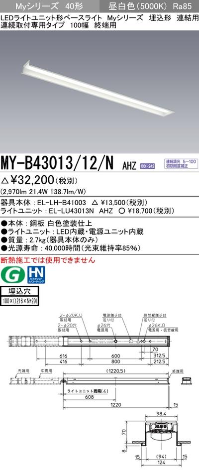 三菱 MY-B43013/12/N AHZ LEDベースライト 連結用 埋込形 連続取付専用タイプ 100幅 終端用 昼白色(3200lm)FHF32形x1灯 高出力相当連続調光『MYB4301312NAHZ』