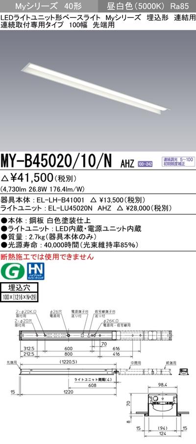 三菱 MY-B45020/10/N AHZ LEDベースライト 連結用 埋込形 連続取付専用タイプ 100幅 先端用 昼白色(5200lm)FHF32形x2灯 定格出力相当連続調光 省電力タイプ『MYB4502010NAHZ』