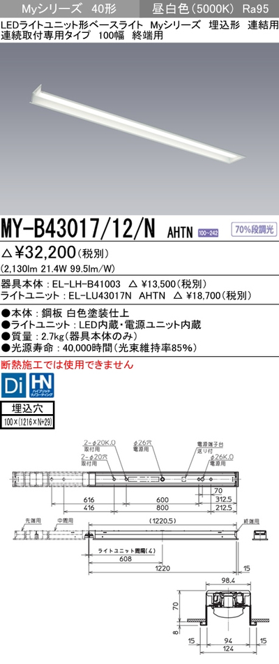三菱 MY-B43017/12/N AHTN LEDベースライト 連結用 埋込形 連続取付専用タイプ 100幅 終端用 昼白色(3200lm)FHF32形x1灯 高出力相当固定出力 高演色タイプ『MYB4301712NAHTN』
