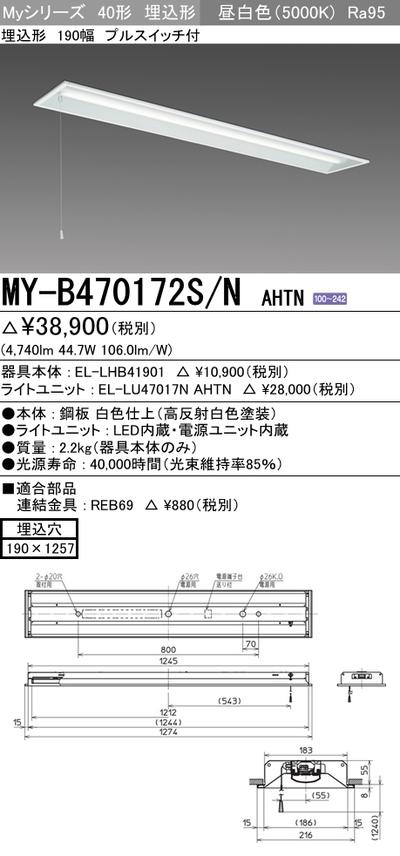 三菱 MY-B470172S/N AHTN LEDベースライト 埋込形 下面開放タイプ 190幅 プルスイッチ付 昼白色(6900lm) FHF32形x2灯 高出力相当固定出力 高演色タイプ『MYB470172SNAHTN』
