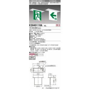 三菱 KSH4911HA 1EL LED誘導灯 誘導灯本体 長時間定格形 LED照明器具《KSH4911HA1EL》