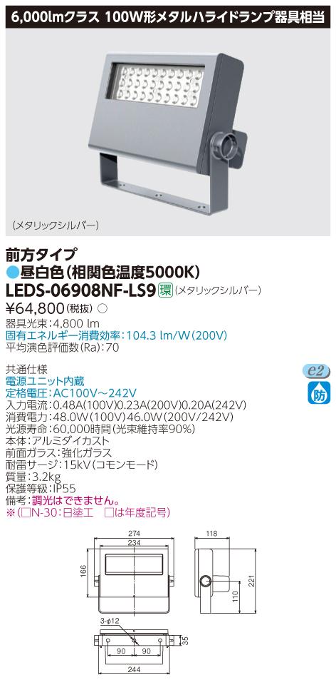 LED 東芝 (TOSHIBA) LEDS-06908NF-LS9 (LEDS06908NFLS9) LED小形投光器