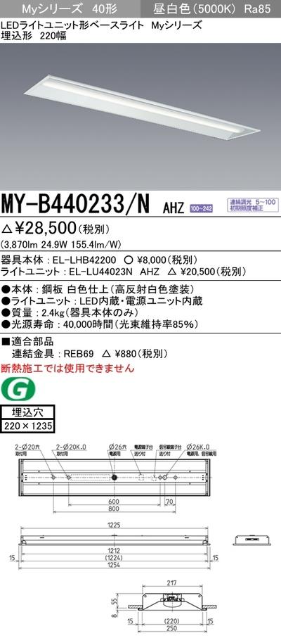 三菱 MY-B440233/N AHZ LEDベースライト 埋込形 下面開放タイプ 220幅 昼白色(4000lm)FLR40形x2灯 節電タイプ連続調光『MYB440233NAHZ』