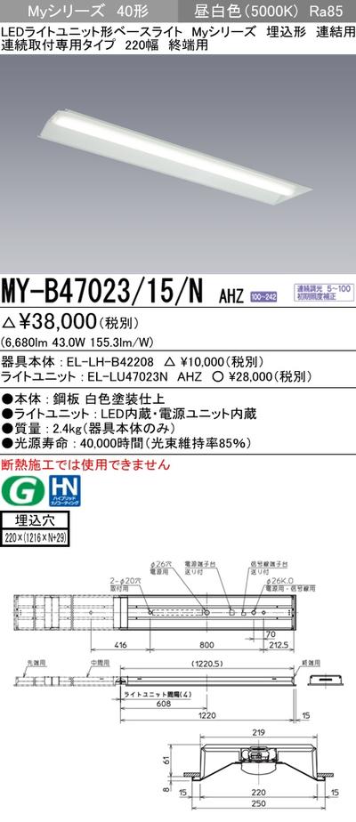 三菱 MY-B47023/15/N AHZ LEDベースライト 連結用 埋込形 連続取付専用タイプ 220幅 終端用 昼白色(6900lm)FHF32形x2灯 高出力相当連続調光『MYB4702315NAHZ』