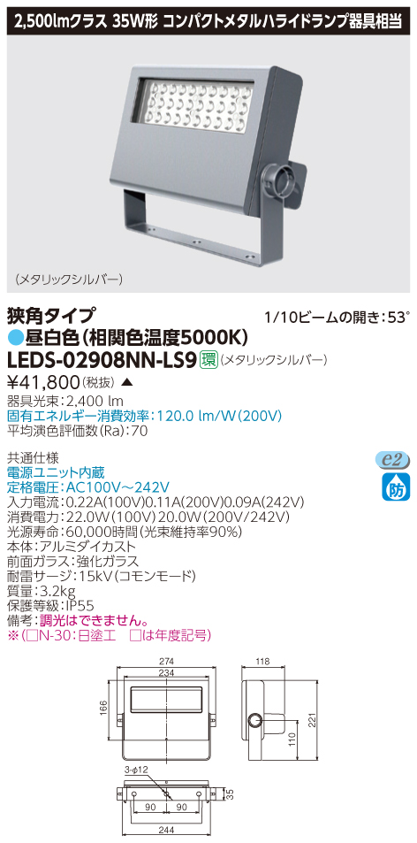 LED 東芝 LEDS-02908NN-LS9 (LEDS02908NNLS9) LED小形投光器