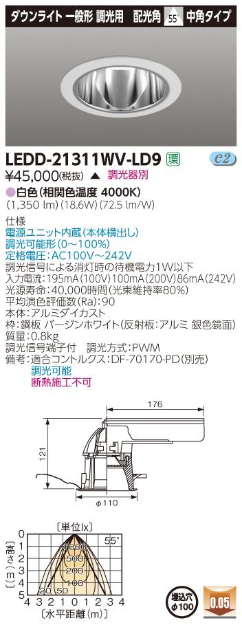 LED 東芝 (TOSHIBA) LEDD-21311WV-LD9 一体形DL検査室用調光Ф100 LED一体形ダウンライト(LEDD21311WVLD9)