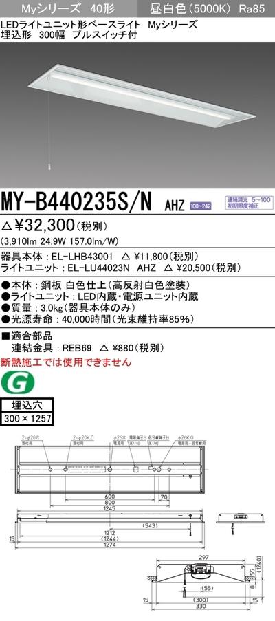 三菱 MY-B440235S/N AHZ LEDベースライト 埋込形下面開放タイプ 300幅 プルスイッチ付 昼白色(4000lm)FLR40形x2灯 節電タイプ連続調光『MYB440235SNAHZ』