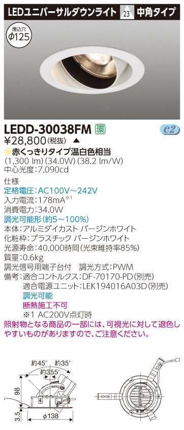 LED 東芝 LEDD-30038FM (LEDD30038FM) ユニバーサルDL3000白塗精肉用 LED一体形ダウンライト