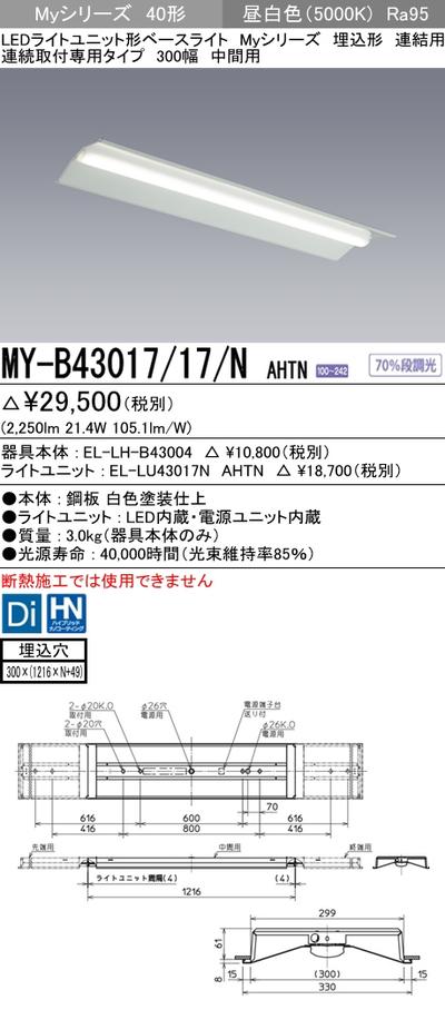 三菱 MY-B43017/17/N AHTN LEDベースライト 連結用 埋込形 連続取付専用タイプ 300幅 中間用 昼白色(3200lm)FHF32形x1灯 高出力相当固定出力 高演色タイプ 『MYB4301717NAHTN』