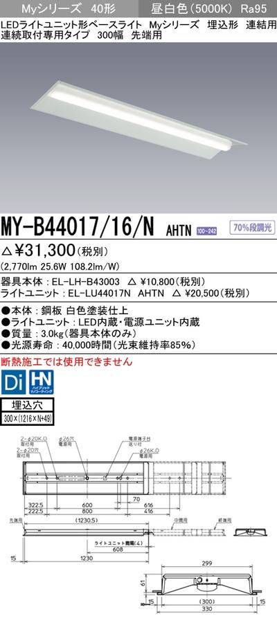 三菱 MY-B44017/17/N AHTN LEDベースライト 連結用 埋込形 連続取付専用タイプ 300幅 中間用 昼白色(4000lm)FLR40形x2灯 節電タイプ固定出力 高演色タイプ 『MYB4401717NAHTN』