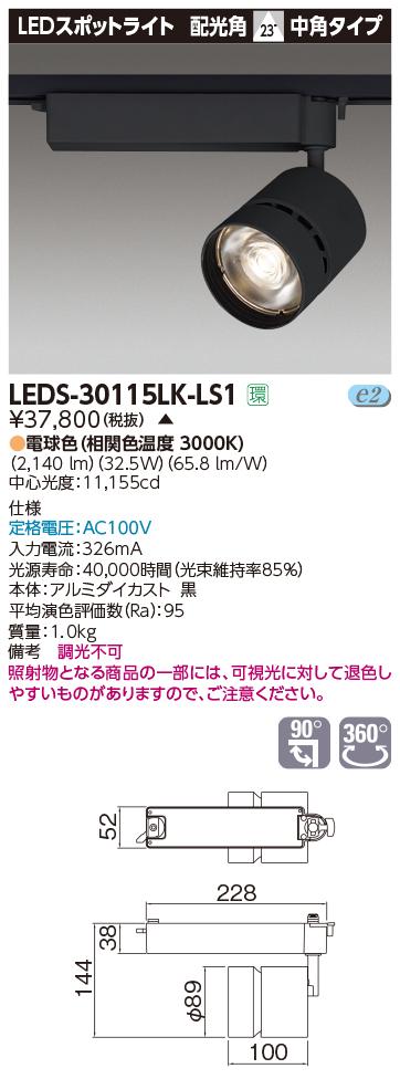 LED 東芝 (TOSHIBA) LEDS-30115LK-LS1 (LEDS30115LKLS1) スポットライト3000黒塗 LEDスポットライト