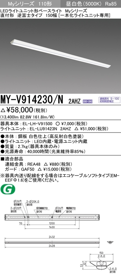 三菱 MY-V914230/N 2AHZ LEDベースライト 直付形逆富士タイプ 150幅 昼白色(13,400lm)FHF86形x2灯 定格出力相当 連続調光『MYV914230N2AHZ』