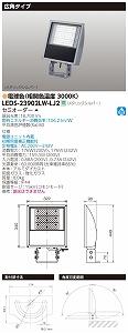 LED 東芝 (TOSHIBA) LEDS-23902LW-LJ2 LED投光器 MF400広角MS (LEDS23902LWLJ2)