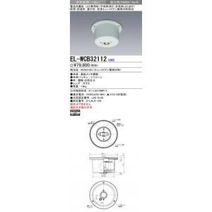 三菱電機 EL-WCB32112 LED非常用照明器具 直付形 中天井用(~8m) 防雨・防湿形 『ELWCB32112』