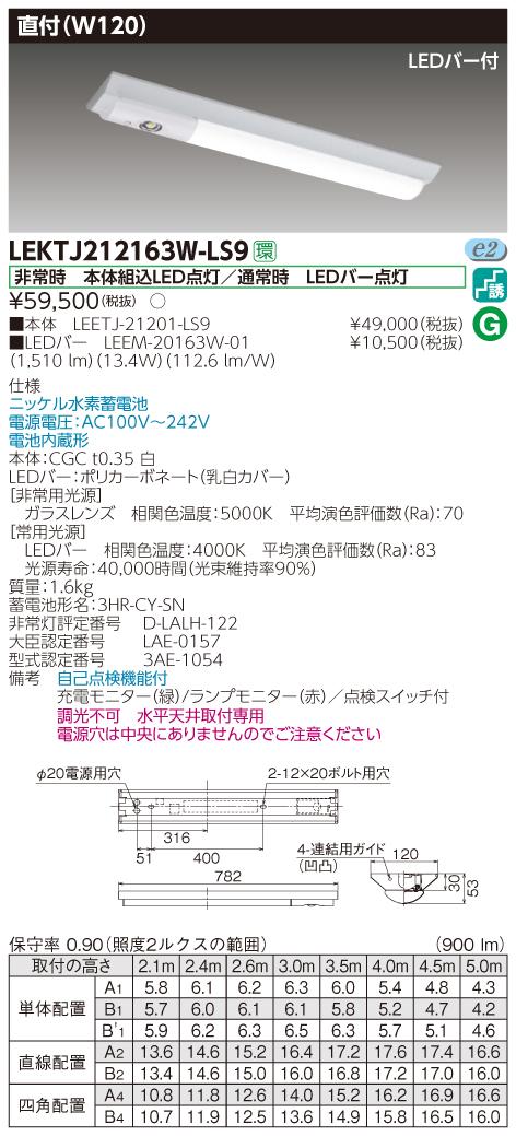 LED 東芝 (TOSHIBA) LEKTJ212163W-LS9 TENQOO非常灯20形直付W120 (LEKTJ212163WLS9)
