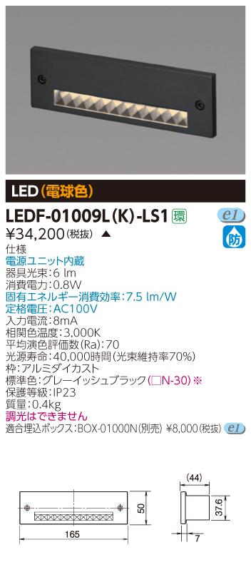 東芝 条件付き送料無料 LEDF-01009L(K)-LS1 LEDフットライト モジュール1個用 (LEDF01009LKLS1)