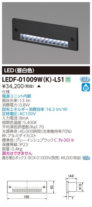 LED 東芝 (TOSHIBA) LEDF-01009W(K)-LS1 LEDフットライト モジュール1個用 (LEDF01009WKLS1)