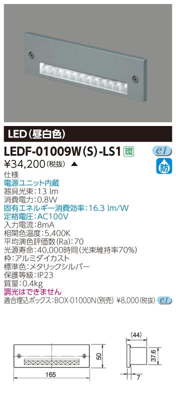 LED 東芝 (TOSHIBA) LEDF-01009W(S)-LS1 LEDフットライト モジュール1個用 (LEDF01009WSLS1)