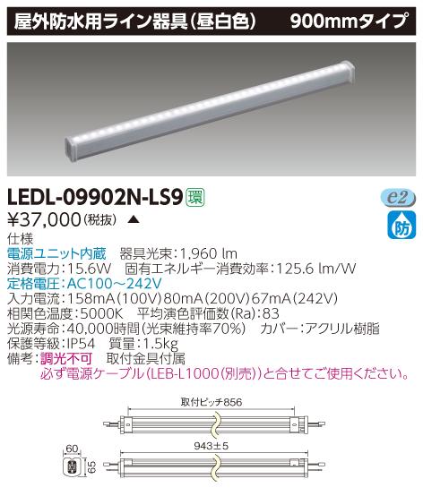 LED 東芝 (TOSHIBA) LEDL-09902N-LS9 LEDライン器具 (LEDL09902NLS9)