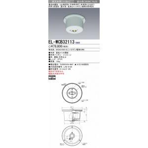 三菱電機 EL-WCB32113 LED非常用照明器具 直付形 高天井用(~10m) 防雨・防湿形 『ELWCB32113』