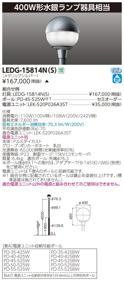 メーカー在庫限り品 LED 東芝 (TOSHIBA)   LEDG-15814N(S) LED街路灯 (LEDG15814NS)