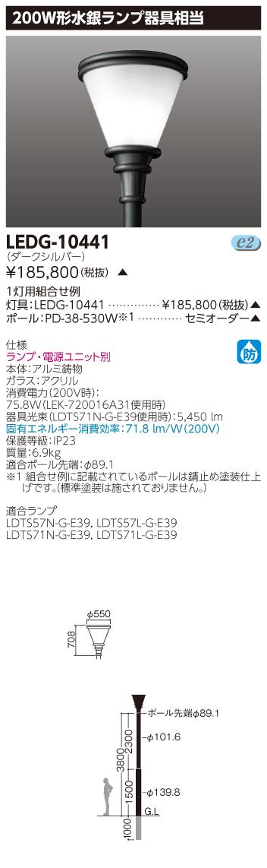 LED 東芝 (TOSHIBA) LEDG-10441 LED街路灯 (LEDG10441)