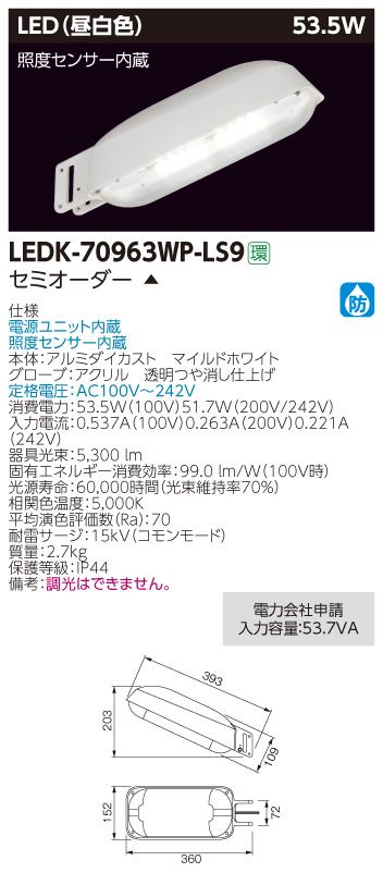 LED 東芝 (TOSHIBA) LEDK-70963WP-LS9 LED防犯灯 (LEDK70963WPLS9)