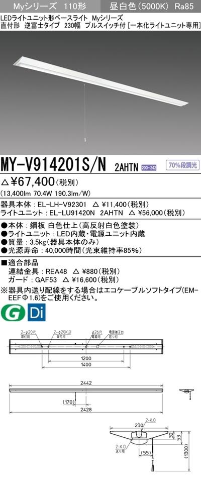 三菱 MY-V914201S/N 2AHTN LEDベースライト 直付形逆富士タイプ 230幅 プルスイッチ付 昼白色(13,400lm)FHF86形x2灯 定格出力相当 固定出力 省電力タイプ『MYV914201SN 2AHTN』