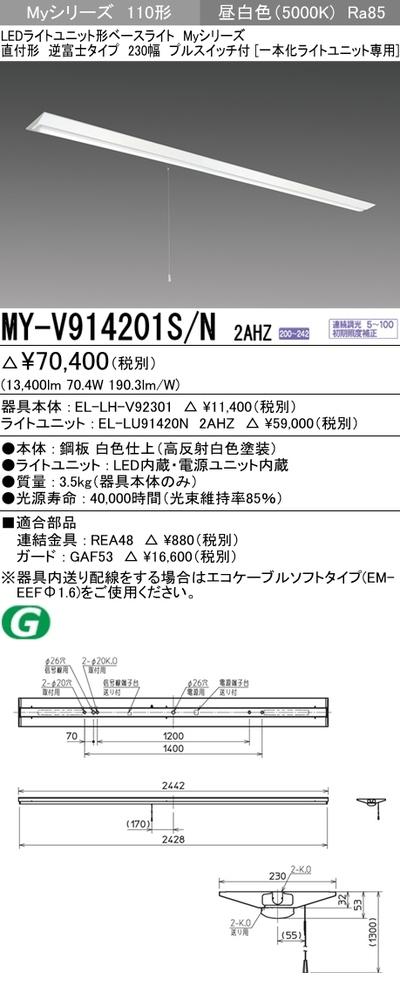 三菱 MY-V914201S/N 2AHZ LEDベースライト 直付形逆富士タイプ 230幅 プルスイッチ付 昼白色(13,400lm)FHF86形x2灯 定格出力相当連続調光 省電力タイプ『MYV914201SN 2AHZ』