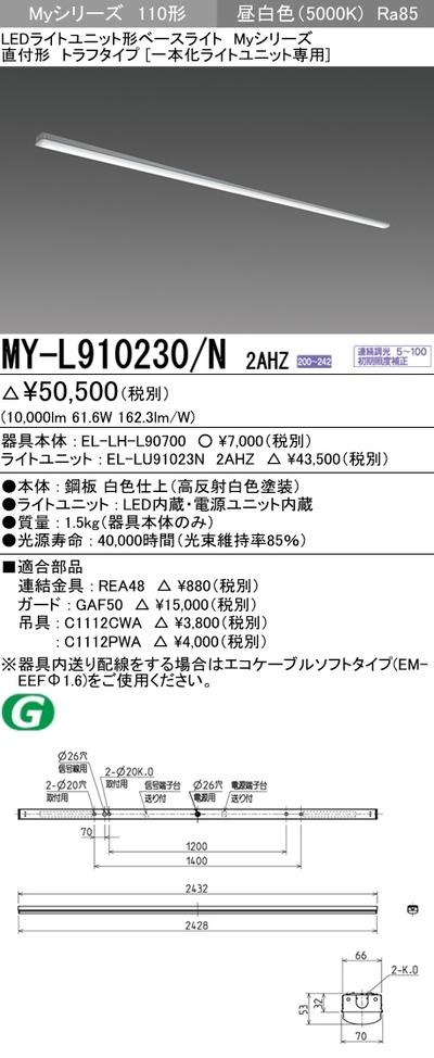 三菱 MY-L910230/N 2AHZ LEDベースライト 直付形トラフタイプ 昼白色(10,000lm)FLR110形x2灯 節電タイプ連続調光『MYL910230N2AHZ』