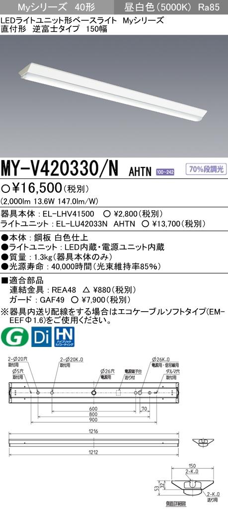三菱 条件付き送料無料 MY-V420130 N 低価格 AHTN 代替品Myシリーズ LEDライトユニット 40形 MY-V420330 2000lm 節電タイプ 150幅 全国一律送料無料 昼白色 MYV420330NAHTN FLR40形x1灯 LEDベースライト 直付形逆富士タイプ 固定出力