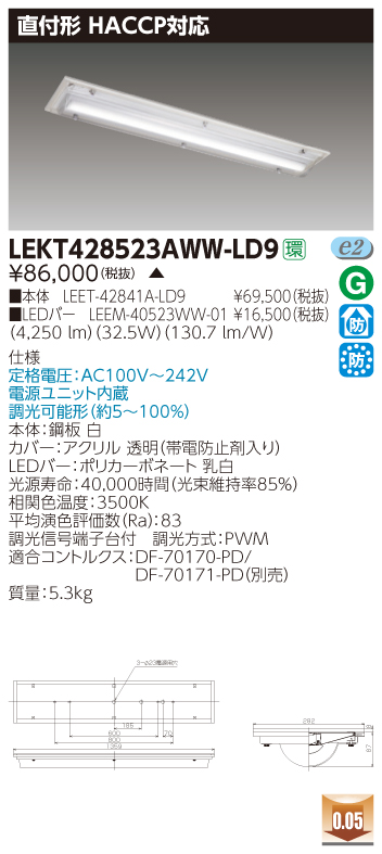 LED 東芝 LEKT428523AWW-LD9 (LEKT428523AWWLD9) TENQOO直付HACCP調光 LEDベースライト