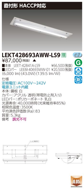 LED 東芝 LEKT428693AWW-LS9 (LEKT428693AWWLS9) TENQOO直付HACCP LEDベースライト