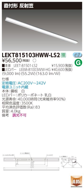 国内最安値! LED 東芝 東芝 LEKT815103HWW-LS2 LEKT815103HWW-LS2 (LEKT815103HWWLS2) TENQOO直付110形反射笠 (LEKT815103HWWLS2) LEDベースライト, kiyokamorimoto 日見フランソア:e95de38e --- konecti.dominiotemporario.com