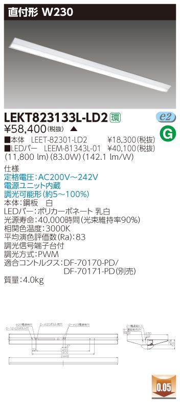 LED 東芝 LEKT823133L-LD2 (LEKT823133LLD2) TENQOO直付110形W230調光 LEDベースライト