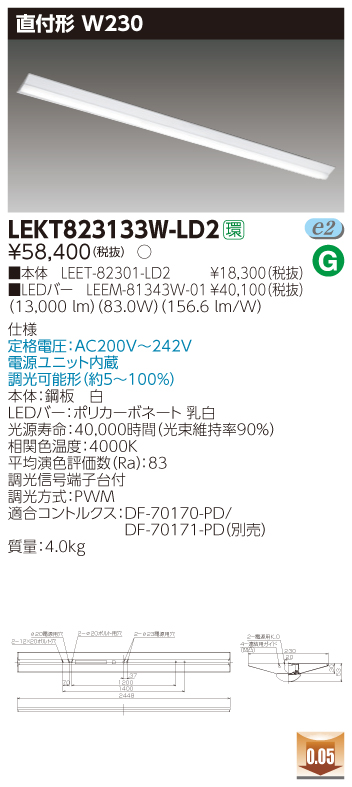 LED 東芝 LEKT823133W-LD2 (LEKT823133WLD2) TENQOO直付110形W230調光 LEDベースライト