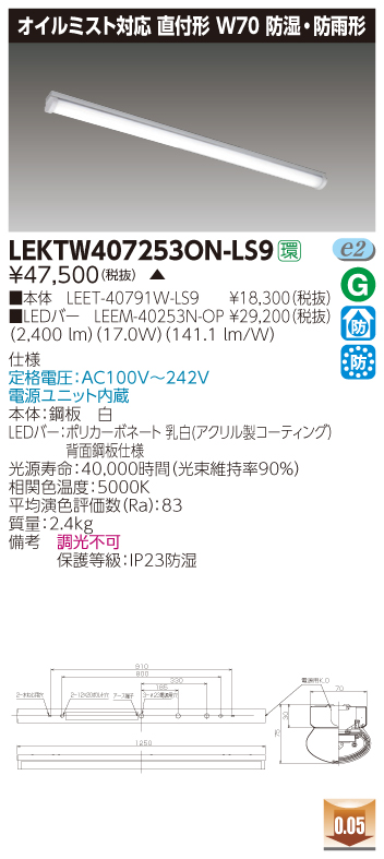 LED 東芝 LEKTW407253ON-LS9 (LEKTW407253ONLS9) TENQOO直付W70耐油形 LEDベースライト