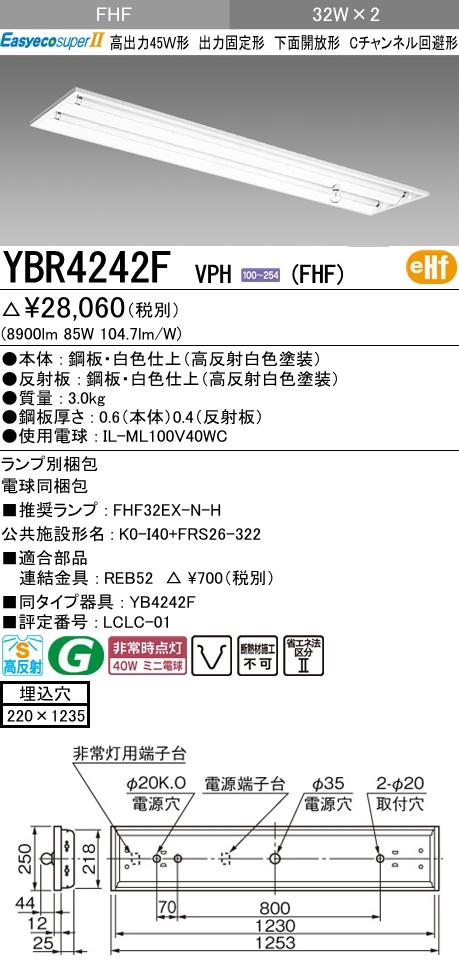 三菱 非常灯 電別・埋込[下面開放形] FHF32x2+IL40 YBR4242F VPH(FHF) 『YBR4242FVPH』