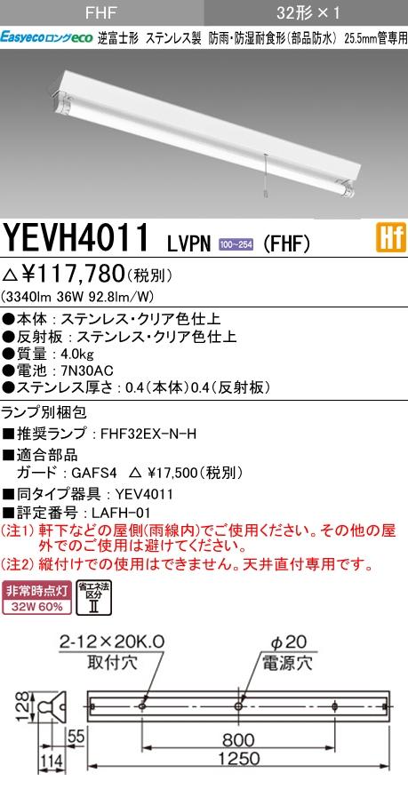 三菱 MITSUBISHI YEVH4011 LVPN 蛍光灯非常用照明器具  (YEVH4011LVPN)