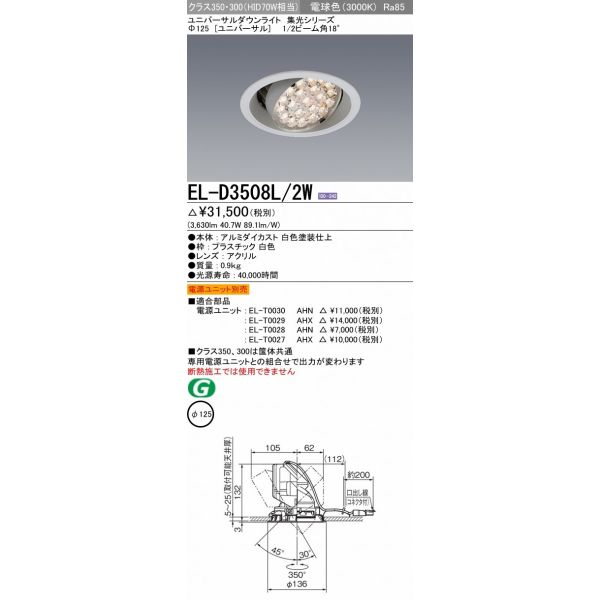 三菱 EL-D3508L/2W LEDダウンライト 集光シリーズ ユニバーサル 『ELD3508L2W』