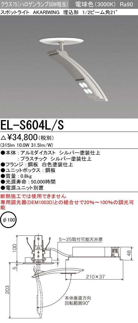 三菱 LED照明器具 LEDスポットライト AKARIWING EL-S604L/S 【ELS604LS】