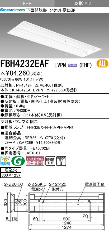 三菱 MITSUBISHI FBH4232EAF LVPN (FBH4232EAFLVPN) 蛍光灯ベース[埋込形]